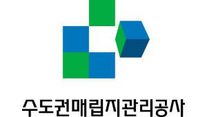 수도권매립지관리공사·인천국제공항공사 순환골재 활용 우수기관 선정