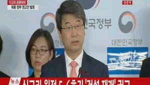 전해철, 국가공론화위 설치 법안 발의