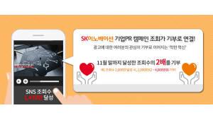 SK이노베이션 광고영상, 보면 볼수록 기부금이 늘어난다