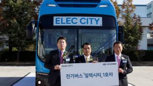 현대차, 전기버스 '일렉시티' 1호차 전달…부산서 첫 운행