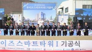 인천 남동국가산업단지, 후이즈스마트타워I 기공식 개최