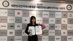 롯데멤버스 엘포인트, '2017 대한민국 소셜미디어 대상' 수상