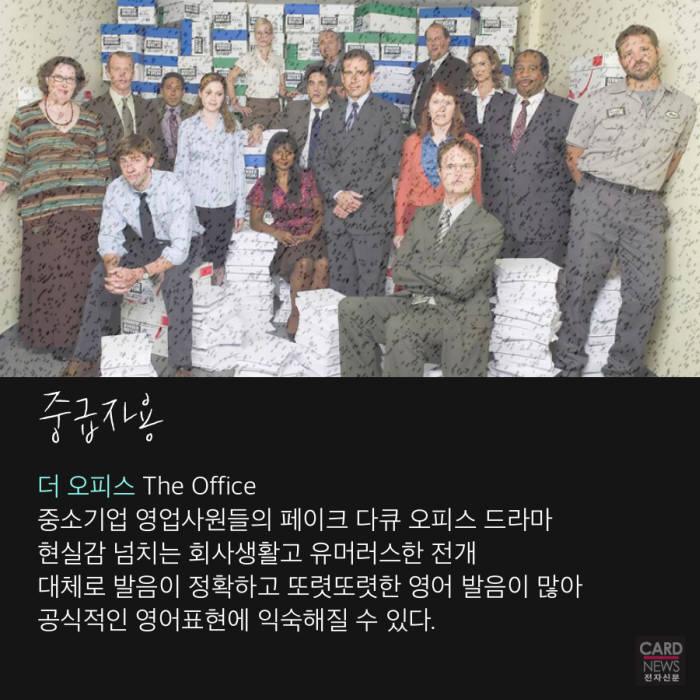[카드뉴스]영어공부하기 좋은 미드 6선