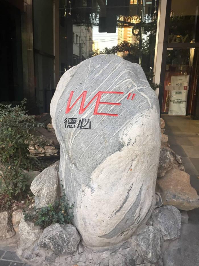 중국 상하이에 위치한 위워크 입구에 놓여진 돌간판
