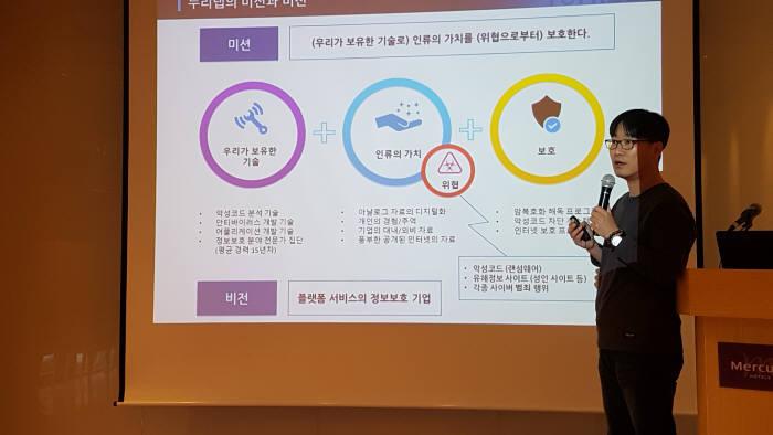 21일 서울 강남구 머큐어 서울 앰배서더 강남 쏘도베에서 진행된 기자간담회에서 최원혁 누리랩 대표가 회사와 안티 랜섬 제품에 대해 설명하고 있다.