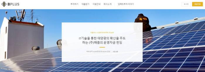 비플러스에서 진행한 해줌 공동주택 태양광 대여사업 크라우드펀딩 화면. [자료:해줌]