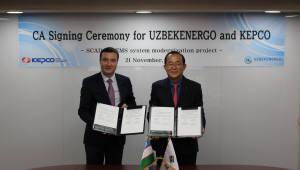 한전, 우즈베키스탄 전력공사와 포괄적 협력 체결