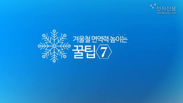 [모션그래픽]겨울철 면역력 높이는 꿀팁7