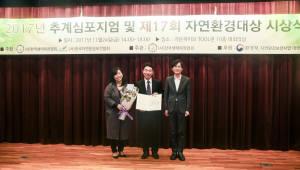 중부발전, '회처리장 공원조성' 환경부장관상 수상