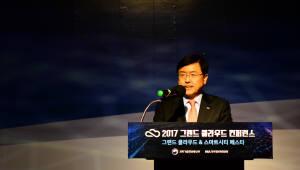 정보화진흥원, 클라우드 활성화 위해 콘퍼런스 개최