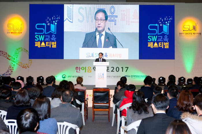 유영민 과학기술정보통신부 장관이 SW교육페스티벌에서 인사말을 하고 있다.