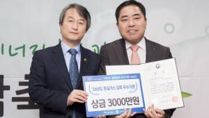 안병옥 환경부 차관, 2016년 공공부문 목표관리제 우수기관 시상