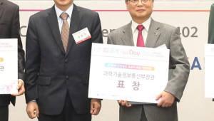 KT DS, 공개SW 산업발전 유공자 표창 수상