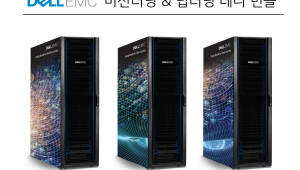 델 EMC, 고성능 컴퓨팅 위한 서버와 머신·딥러닝 최적화 솔루션 출시