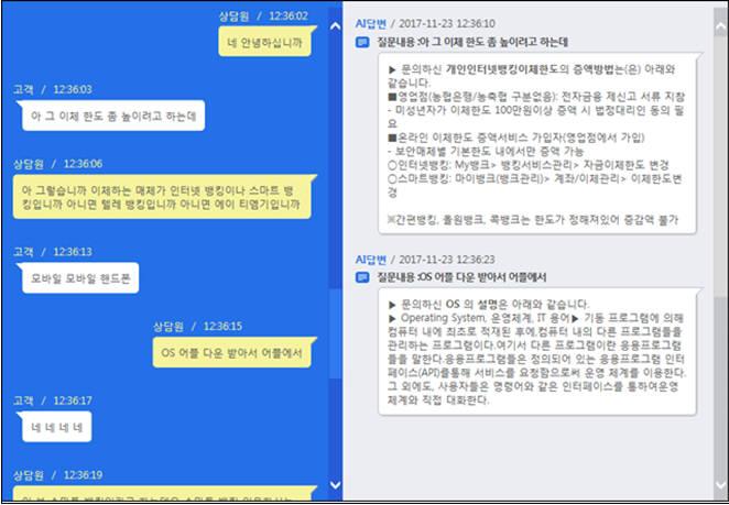 아르미AI를 통한 실시간 상담 내용 화면