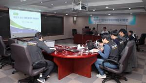 민간분야 사이버 위기 대응 훈련 실시
