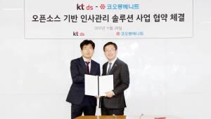 KT DS·코오롱베니트, 오픈소스 HR 솔루션 협력
