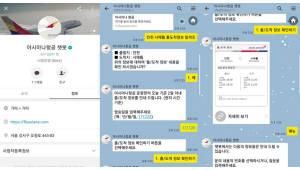 한국MS, 아시아나항공에 AI기반 챗봇 서비스 제공