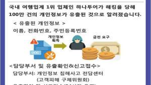 정보유출 사고 겪은 롯데카드 '정보보호 대상 영예'
