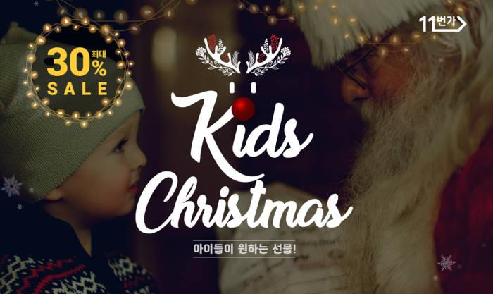 11번가, 어린이 크리스마스 선물 프로모션 실시