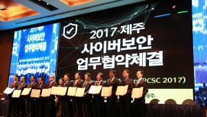이스트시큐리티, 제주사이버보안협의회와 업무협약...제주 지역 사이버보안 강화 협력