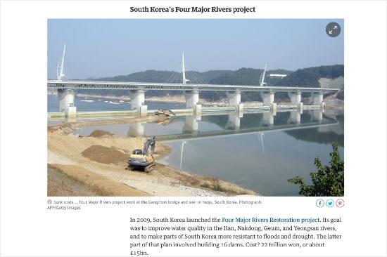영국 일간 가디언이 소개한 한국의 4대강 사업