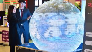 32만개로 만든 LED 구형 전광판