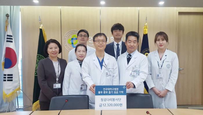 건국대병원 징검다리 봉사단이 저소득층 환자에게 써달라며 1232만원을 병원측에 기부하고 기념촬영했다.