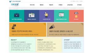 한국SW산업협회, 채용 연계 플랫폼 'SWJOB' 리뉴얼 오픈