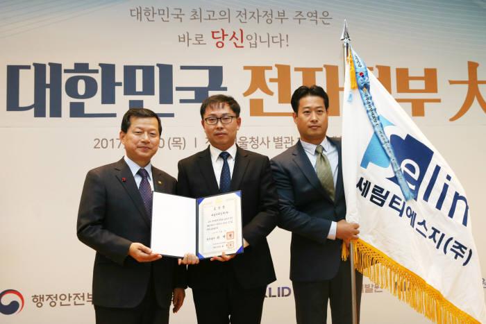[동정]이병철 세림티에스지, 전자정부발전 유공자표창 수상