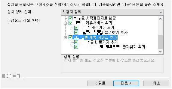 유틸리티 설치 시 함께 설치되는 프로그램.(자료:안랩)