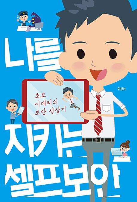 [대한민국 희망 프로젝트]<550>잠재적으로 원치않는 프로그램(PUP)