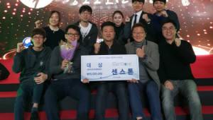 센스톤, 2017년 K-Global 시큐리티 스타트업 분야 대상 수상