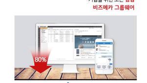 가온아이 그룹웨어, 산업단지 중소기업 80% 할인 제공