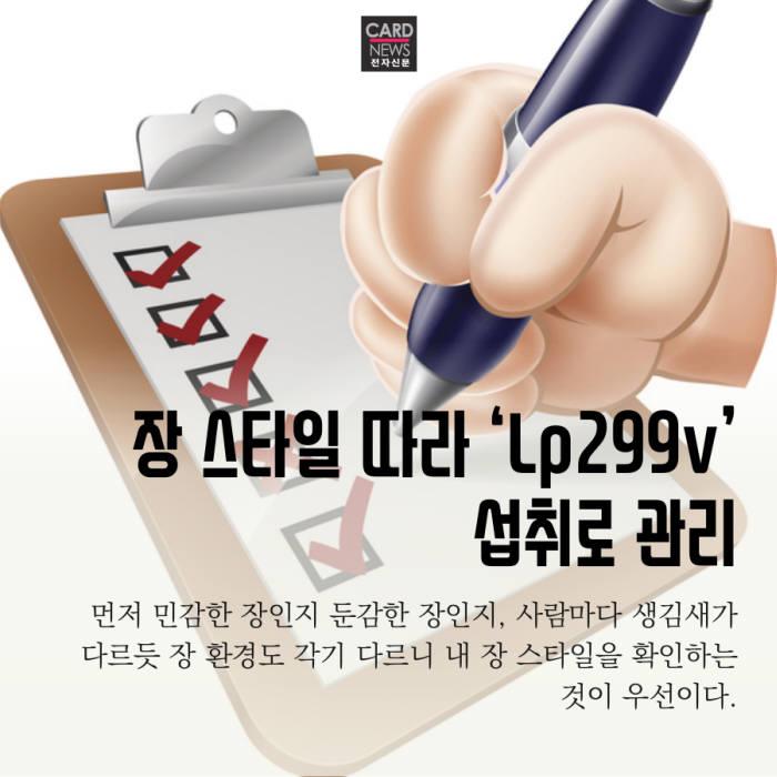 [카드뉴스]'장' 관리에도 '스타일'이 있다