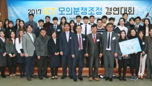 KISA, ICT 모의 분쟁조정 경연대회 개최...장관상에 단국대 '로지컬팀'