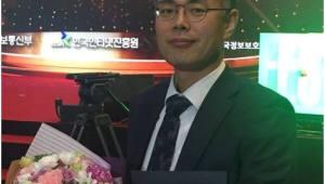 이용환 수산아이앤티 본부장, '정보보호산업의 날' 장관표창