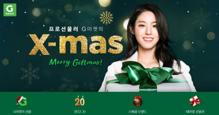 G마켓, 'X-MAS' 이벤트...인기 선물 최대 60%↓