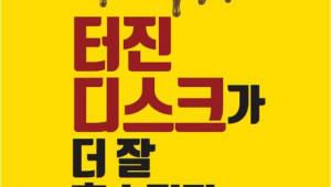 자생한방병원, 척추질환 오해 바로잡는 책 출간