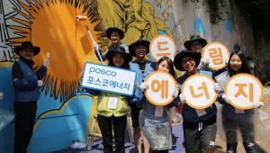 포스코에너지, 대학생봉사단 '희망에너지' 7기 활동 마무리