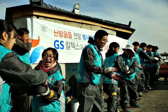 GS칼텍스 임직원들이 연탄나눔 봉사활동을 펼쳤다. [자료:GS그룹]