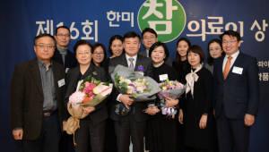 강성웅 강남세브란스병원 교수, 한미참의료인상 수상