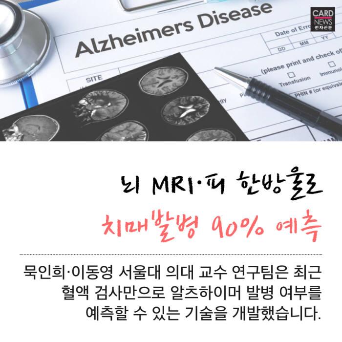 [카드뉴스]치매 치료 가능할까요?