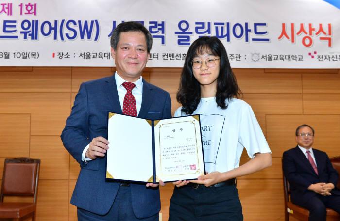 승효주 학생이 1회 SW사고력 올림피아드에서 대상을 수상하고 기념촬영하고 있다.