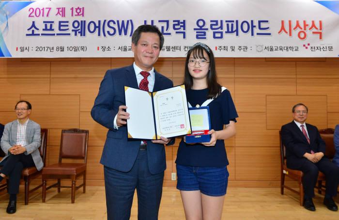전민채 학생이 1회 SW사고력 올림피아드에서 대상을 수상하고 기념촬영하고 있다.
