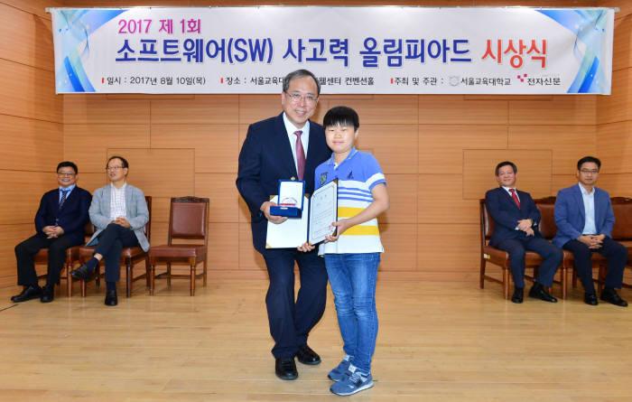 김재영 학생이 1회 SW사고력 올림피아드에서 대상을 수상하고 기념촬영하고 있다.
