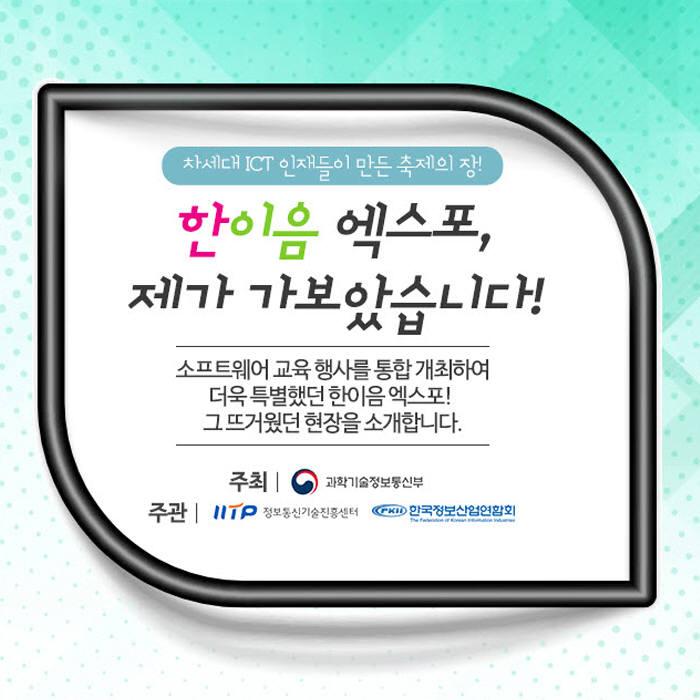 [카드뉴스]뜨거웠던 '한이음 엑스포 2017'