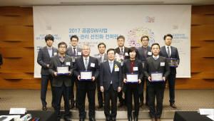 사회보장정보원, 공공SW사업 발주·관리 모범기관 선정