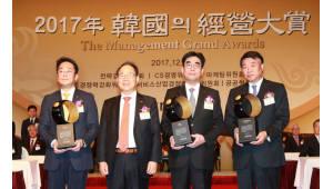 한글과컴퓨터, 2017 한국의경영대상 기술혁신부문 5년 연속 수상