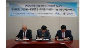 정보통신산업진흥원, 해양경찰청-이마린과 선박 고장진단 과제 업무협약 체결